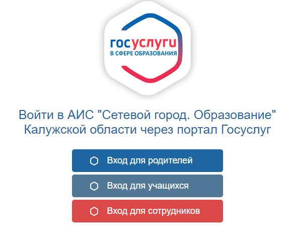 Вход в систему для разных групп пользователей