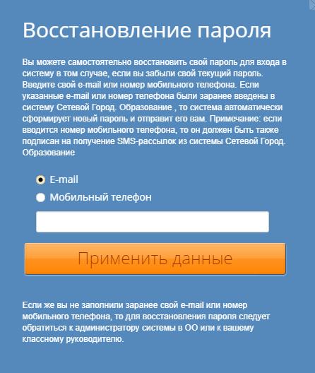 Способ изменения утраченного пароля